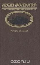 Скачать Иван Вольнов