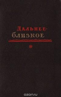 Павел Бажов - Дальнее - близкое