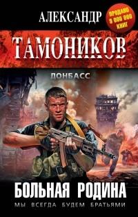Тамоников А.А. - Больная родина