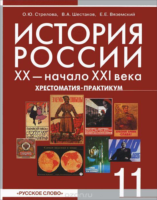 Скачать учебник по истории россии 11 класс загладин.