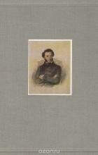 - А. С. Пушкин и его время в изобразительном искусстве первой половины 19 века