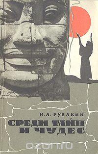 Николай Рубакин - Среди тайн и чудес