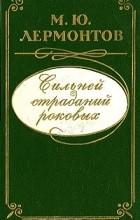 - Сильней страданий роковых (сборник)
