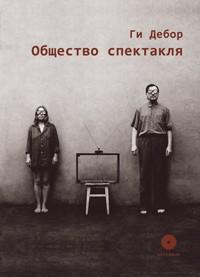 Ги Дебор - Общество спектакля (сборник)