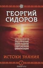 Георгий Сидоров - Хронолого-эзотерический анализ развития современной цивилизации. Книга 2. Истоки знания