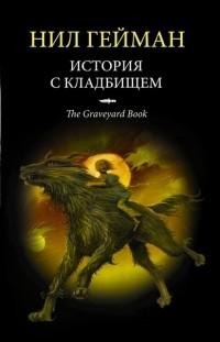 Нил Гейман - История с кладбищем