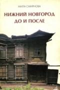 Людмила Смирнова - Нижний Новгород до и после. Историко-литературные очерки.
