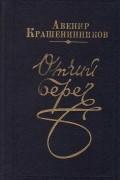 Авенир Крашенинников - Отчий берег