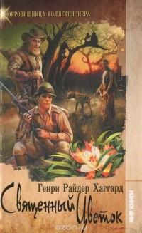 Генри Райдер Хаггард - Священный Цветок