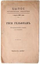 Владимир Иохельсон - Геся Гельфман. Биографический очерк