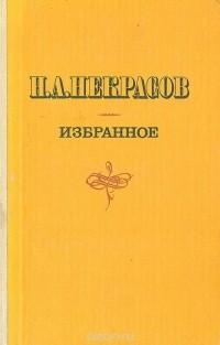 Николай Некрасов - Н. А. Некрасов. Избранное