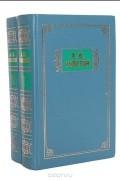 Алексей Константинович Толстой - Избранные сочинения в 2 томах (комплект)