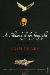 Йен Пирс - An Instance of The Fingerpost