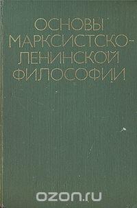 - Основы марксистско-ленинской философии