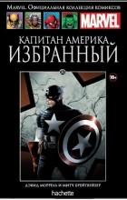 - Капитан Америка. Избранный