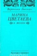 Вероника Лосская - Марина Цветаева в жизни