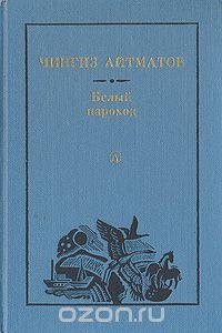 Чингиз Айтматов - Белый пароход (сборник)
