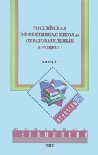 - Российская эффективная школа. Образовательный процесс. Книга 2