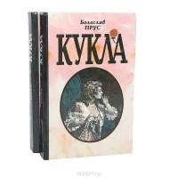 Болеслав Прус - Кукла (комплект из 2 книг)