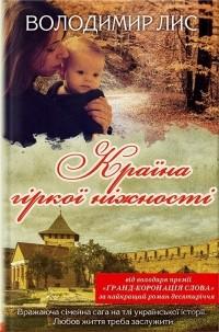Володимир Лис - Країна гіркої ніжності