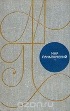 - Мир приключений, 1969 (сборник)