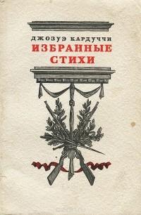 Джозуэ Кардуччи - Избранные стихи