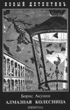 Борис Акунин - Алмазная колесница. В 2 томах