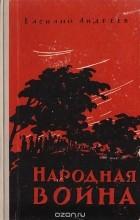 Василий Андреев - Народная война