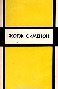 Жорж Сименон - Инспектор Кадавр. Револьвер Мегрэ. Мегрэ путешествует (сборник)