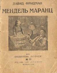 Давид Фридман - Мендель Маранц