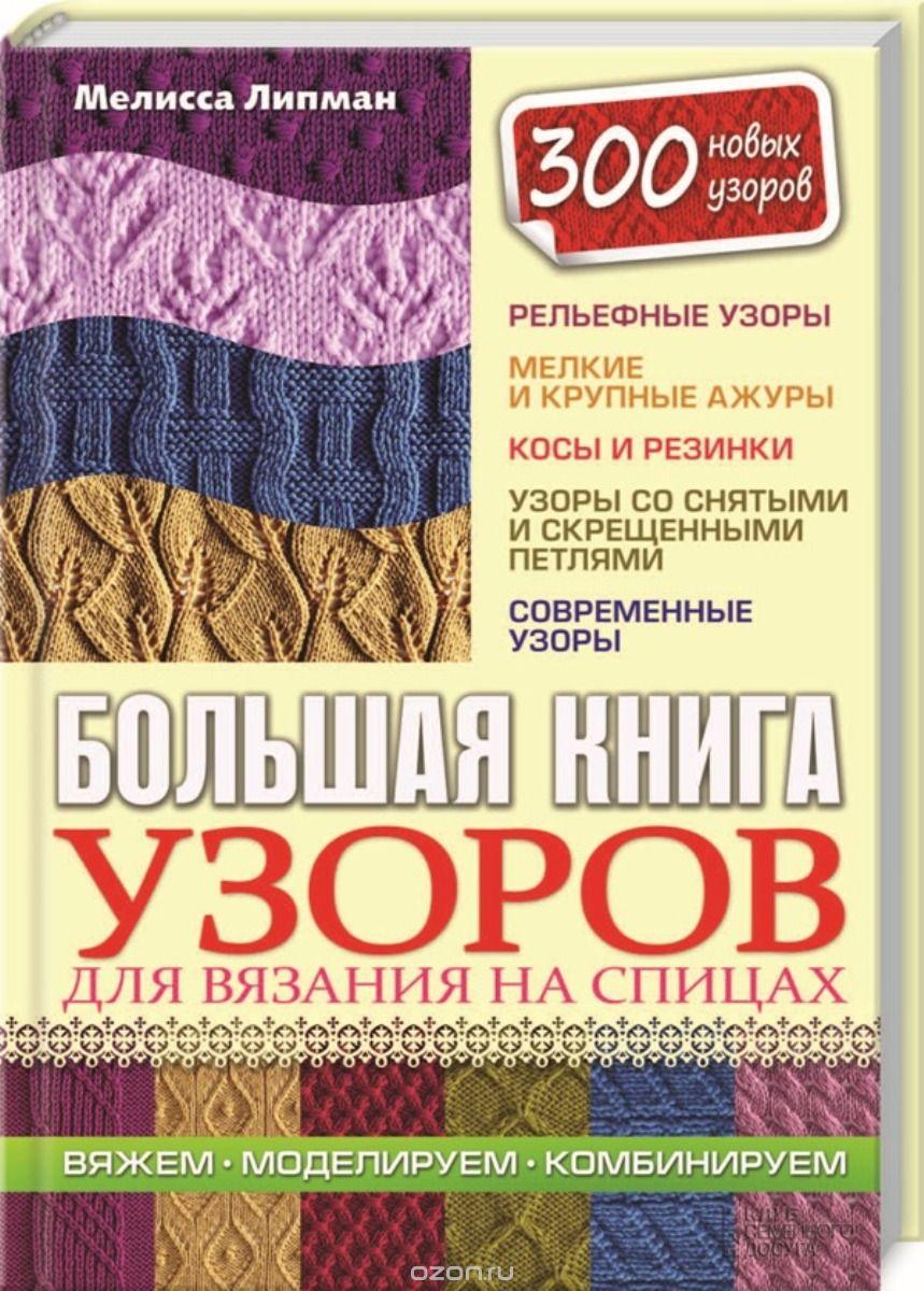 Книга по вязанию крючком fb2