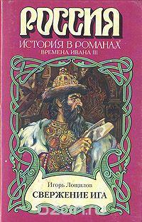 Игорь Лощилов - Свержение ига