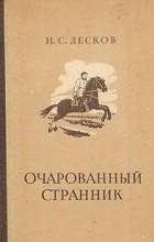 Николай Лесков - Очарованный странник