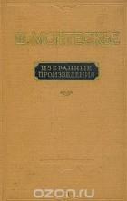 Шарль де Секонда Монтескье - Ш. Монтескье. Избранные произведения