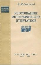 И. Соловей - Изготовление фотографических отпечатков