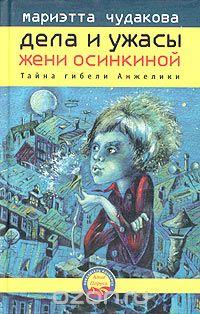 Мариэтта Чудакова - Дела и ужасы Жени Осинкиной. Книга 1. Тайна гибели Анжелики