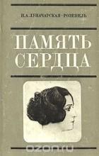 Наталия Луначарская-Розенель - Память сердца
