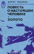 Борис Полевой - Повесть о настоящем человеке. Золото (сборник)