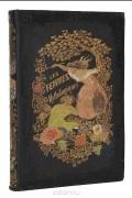 Mery Et Le Cte Foelix - История мифологических женщин