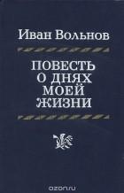 Книга Иван Вольнов