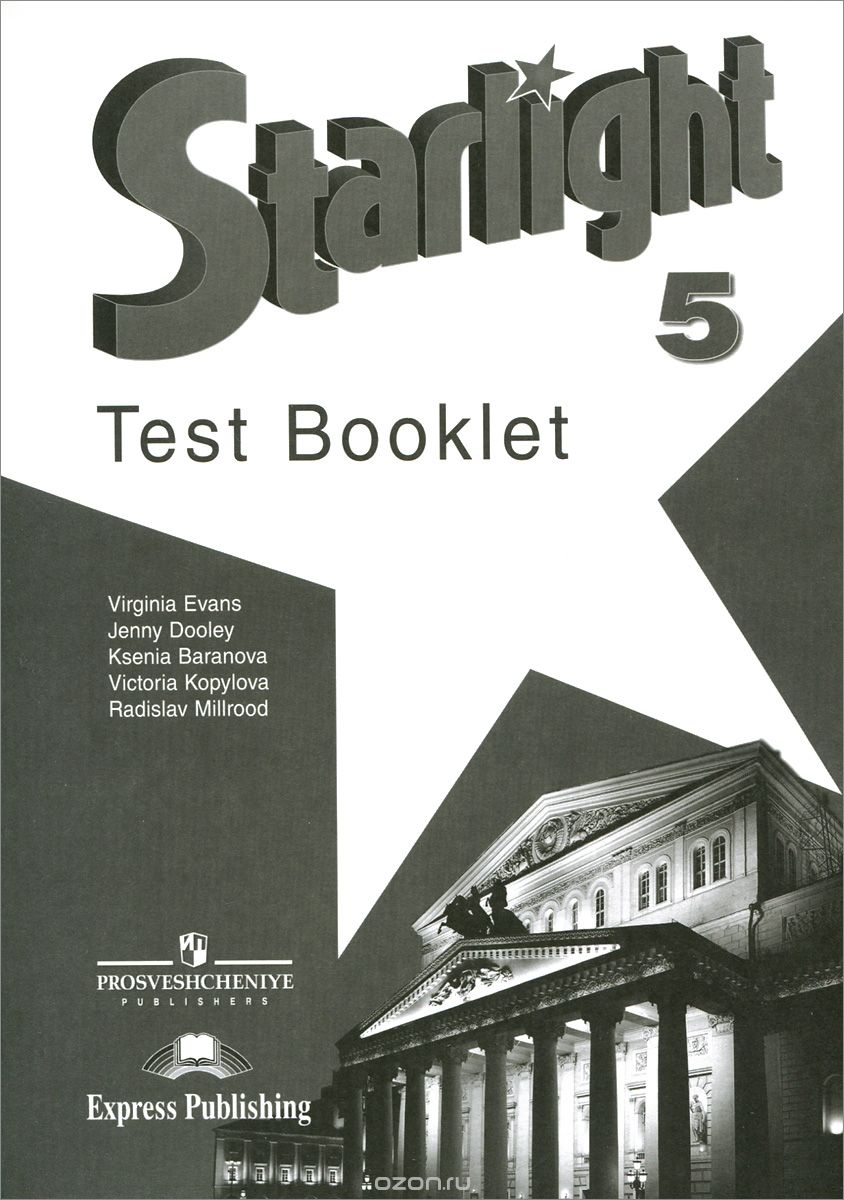 Starlight 7 test booklet скачать pdf