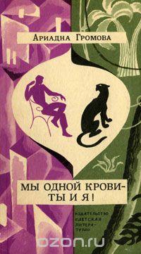 Ариадна Громова - Мы одной крови - ты и я!