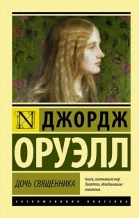 Джордж Оруэлл - Дочь священника