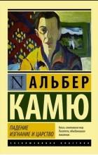 Альбер Камю - Падение. Изгнание и царство (сборник)
