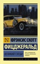 Фрэнсис Скотт Фицджеральд - Великий Гэтсби