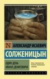 Солженицын А.И. - Один день Ивана Денисовича