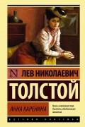 Лев Николаевич Толстой - Анна Каренина