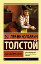 Лев Толстой — Анна Каренина