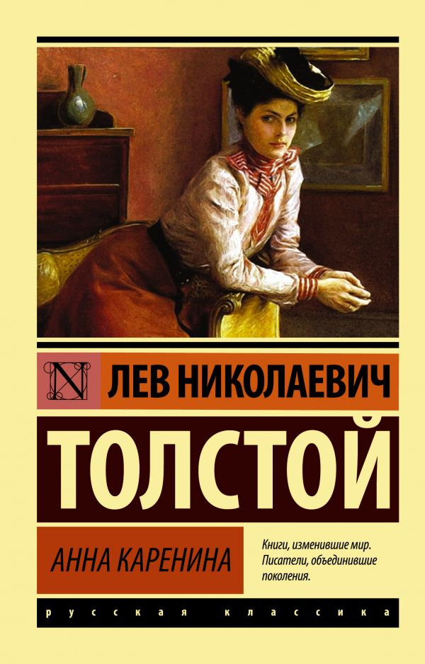 Рецензия к книге анна каренина 3813