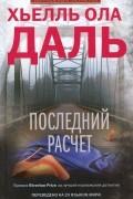 Хьелль Ола Даль - Последний расчет